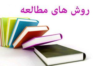 روش-مطالعه